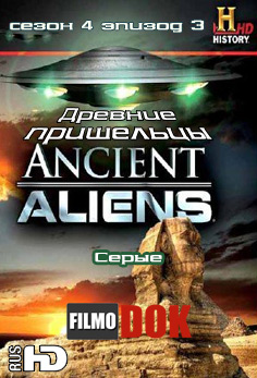 Древние пришельцы: Серые / Ancient Aliens: The Greys (4 Cезон Эпизод 3)