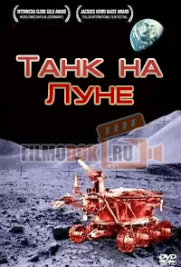 [HD] Танк на Луне / Tank on the Moon / 2008