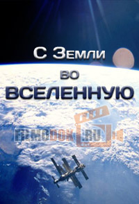 [HD] С Земли во Вселенную / From Earth to the Universe / 2015