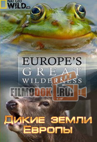 [HD] Дикие земли Европы / Europe's Great Wilderness / 2015