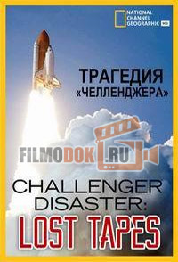 [HD] Трагедия «Челленджера» / Challenger Disaster: Lost Tapes / 2015