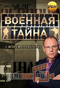 Военная тайна с Игорем Прокопенко (эфир от 27.01.2018)