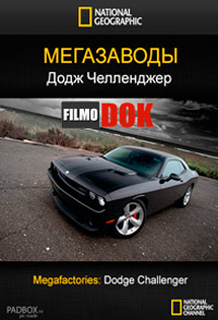 Мегазаводы. Додж Челленджер / National Geographic. Megafactories: Dodge Challenger (2010, HD720)