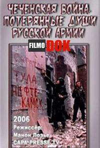 фильм чеченская война потерянные души русской армии 2006