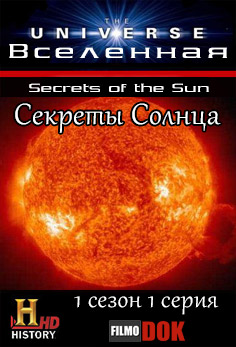 Вселенная. Секреты Солнца / The Universe. Secrets of the Sun (1 сезон, 1 серия из 14, 2007, HD720, History Channel)