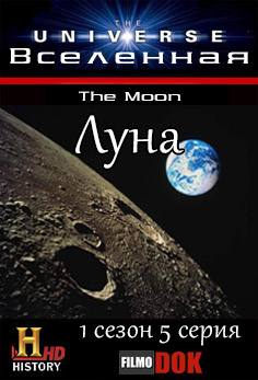 Вселенная. Луна / The Universe. The Moon (1 сезон, 5 серия из 14, 2007, HD720, History Channel)