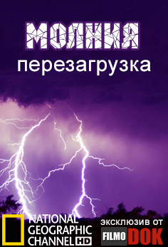 Молния. Перезарядка / Lightning reloaded (2010, HD720, National Geographic)