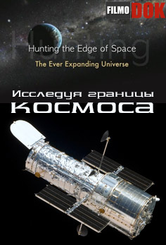 Исследуя границы космоса / Hunting the Edge of Space (2010, HD720)