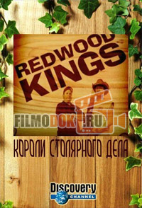 Короли столярного дела / Redwood KINGS / 2013 Discovery.