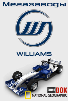 Мегазаводы: Уильямс Ф-1 / Megafactories: Williams F1 (2011, HD720, National Geographic)