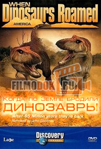 [HD720] Когда по Земле бродили динозавры / When Dinosaurs Roamed / 2001